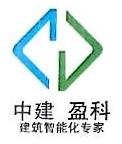 江苏中建盈科自动化工程有限公司