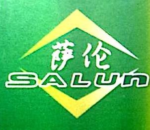 台州萨伦汽车部件有限公司