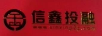 四川信鑫合汇信息技术有限公司 最新采购和商业信息
