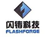 浙江闪铸三维科技有限公司 最新采购和商业信息