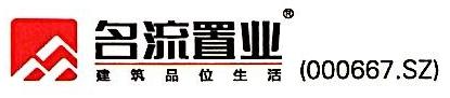 重庆名流置业有限公司