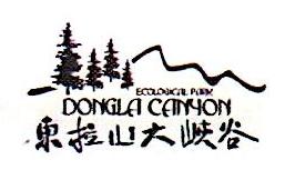 四川省东拉山大峡谷旅游开发有限公司