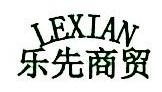 大连乐先商贸有限公司 最新采购和商业信息