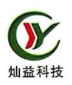深圳市灿益科技有限公司 最新采购和商业信息