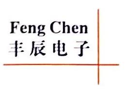 东莞市丰辰电子科技有限公司