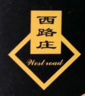 绍兴县西路庄纺织有限公司