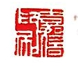 青岛嘉信印刷有限公司