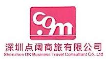 深圳点阔商旅有限公司 最新采购和商业信息