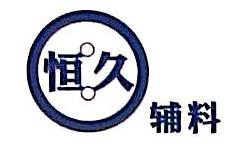 台州恒久服饰有限公司 最新采购和商业信息