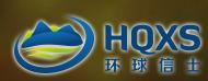 湖南环球信士科技有限公司
