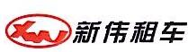 徐州市新伟车友俱乐部有限公司