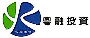 佛山市粤融投资有限公司 最新采购和商业信息