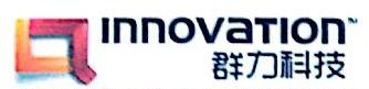 沈阳群力科技有限公司 最新采购和商业信息
