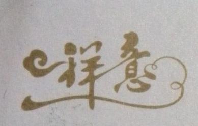 德化县祥山大果油茶有限公司