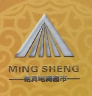 湖南铭昇超市管理有限公司 最新采购和商业信息