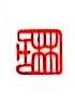 深圳市妍琳时装设计有限公司 最新采购和商业信息
