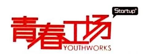 青春工场(北京)咨询有限公司 最新采购和商业信息