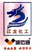 东莞市江龙化工有限公司 最新采购和商业信息