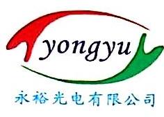 深圳市永裕光电有限公司 最新采购和商业信息