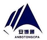 北京安博通会计师事务所有限公司 最新采购和商业信息