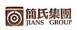 江西省简氏紫砂科技发展有限公司 最新采购和商业信息
