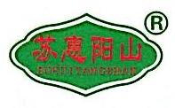 无锡市苏惠米业有限公司