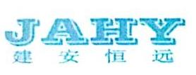北京建安恒远机电设备销售有限公司 最新采购和商业信息