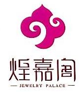 义乌市煌嘉工艺品有限公司 最新采购和商业信息