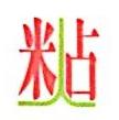 东莞米人占化工有限公司 最新采购和商业信息