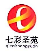 七彩圣苑(北京)国际文化发展有限公司