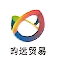 上海昀远贸易有限公司