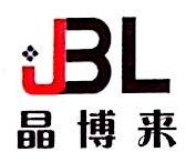 深圳市晶博来科技有限公司 最新采购和商业信息