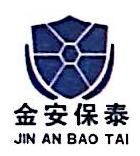 金安保泰(北京)科技有限责任公司 最新采购和商业信息