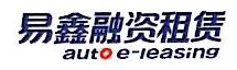 上海易鑫融资租赁有限公司
