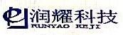 润耀(厦门)信息科技有限公司 最新采购和商业信息