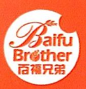 莆田市百福兄弟食品有限公司 最新采购和商业信息