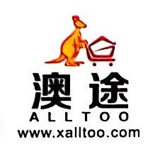 宁波澳途电子商务有限公司 最新采购和商业信息