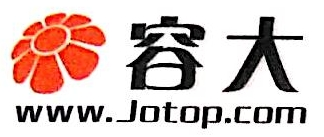 深圳市容大信息技术有限公司 最新采购和商业信息