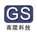 高陞(天津)科技发展有限公司
