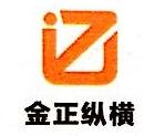 北京金正纵横信息咨询有限公司 最新采购和商业信息