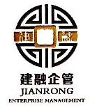 东莞市建融企业管理咨询有限公司 最新采购和商业信息