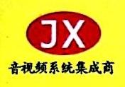 山东军兴影音科技有限公司 最新采购和商业信息