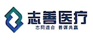 深圳市志善医疗科技有限公司 最新采购和商业信息