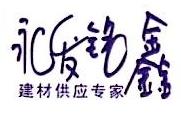 北京永发铭鑫机电设备有限公司 最新采购和商业信息