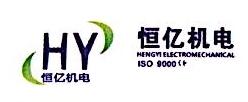 江阴市恒亿机电有限公司