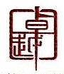 河南卓越工程管理有限公司福建分公司 最新采购和商业信息