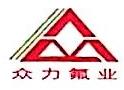 四川众力氟业有限责任公司 最新采购和商业信息