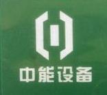 深圳市中意能源设备有限公司 最新采购和商业信息