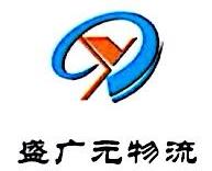 苏州盛广元物流有限公司