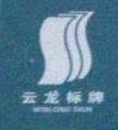 常州市武进牛塘云龙工艺标牌厂 最新采购和商业信息